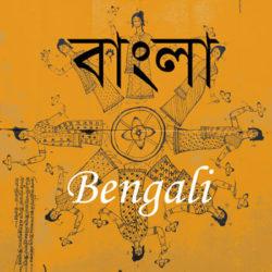 Bengali_1